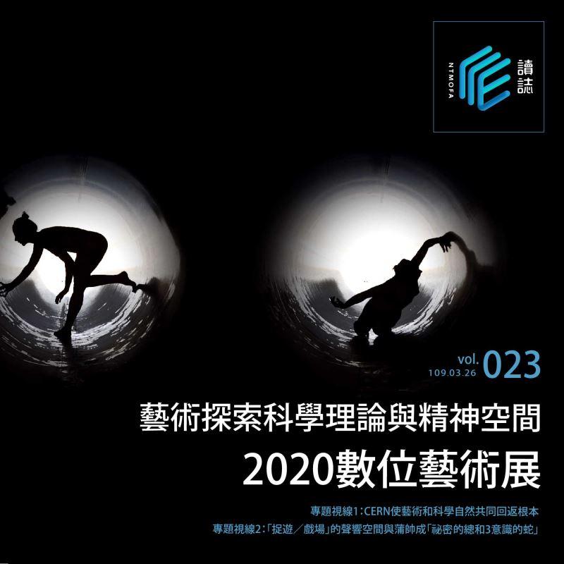 藝術探索科學理論與精神空間:2020數位藝術展