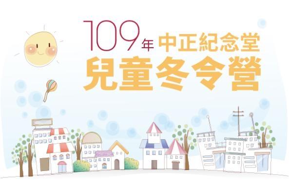 109年兒童冬令營即日起開放報名囉!