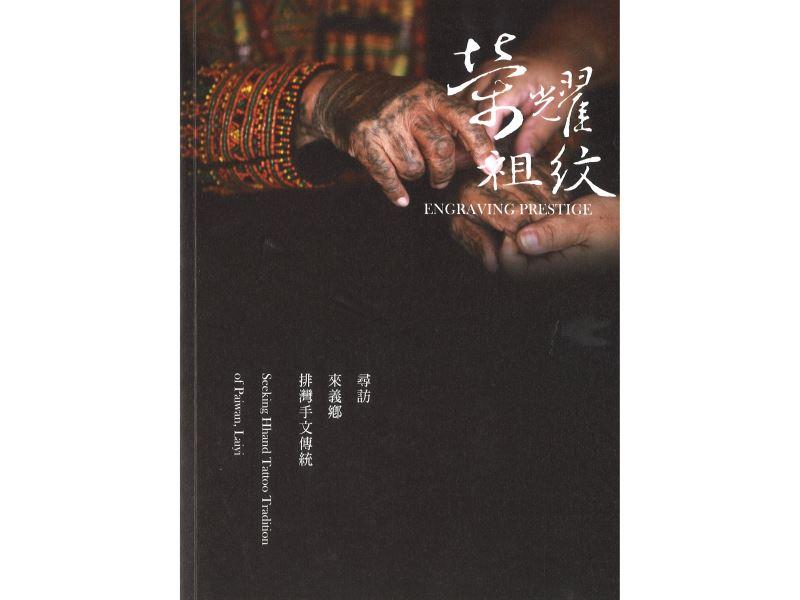 榮耀祖紋:再現來義鄉排灣手文傳統