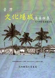 臺灣文化場域意象採集文化性資產清查手札