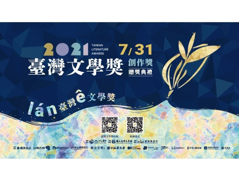 2021 Taiwan Literature Award announces winners and shortlisted authors