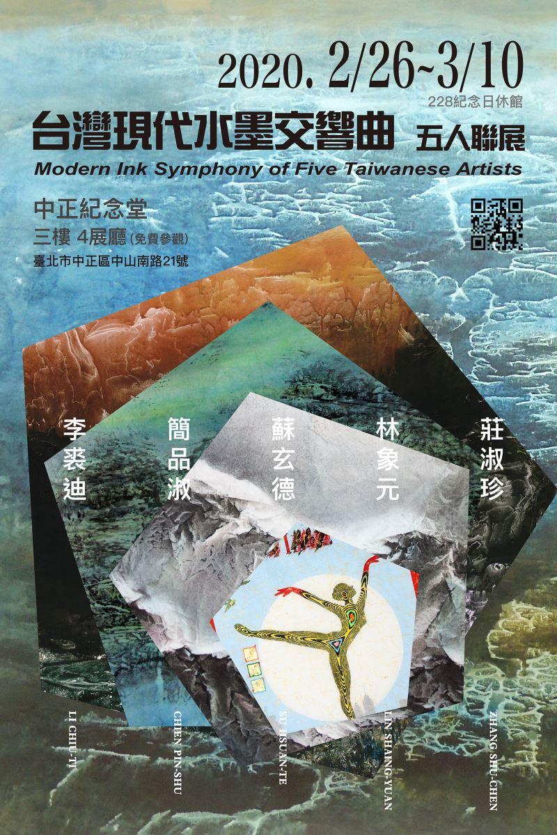 台灣現代水墨交響曲5人聯展
