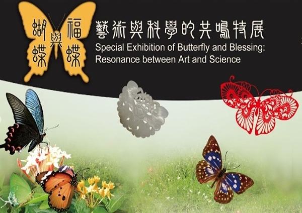 蝴蝶與福蝶:藝術與科學的共鳴特展