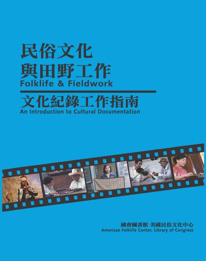 民俗文化與田野工作:文化紀錄工作指南