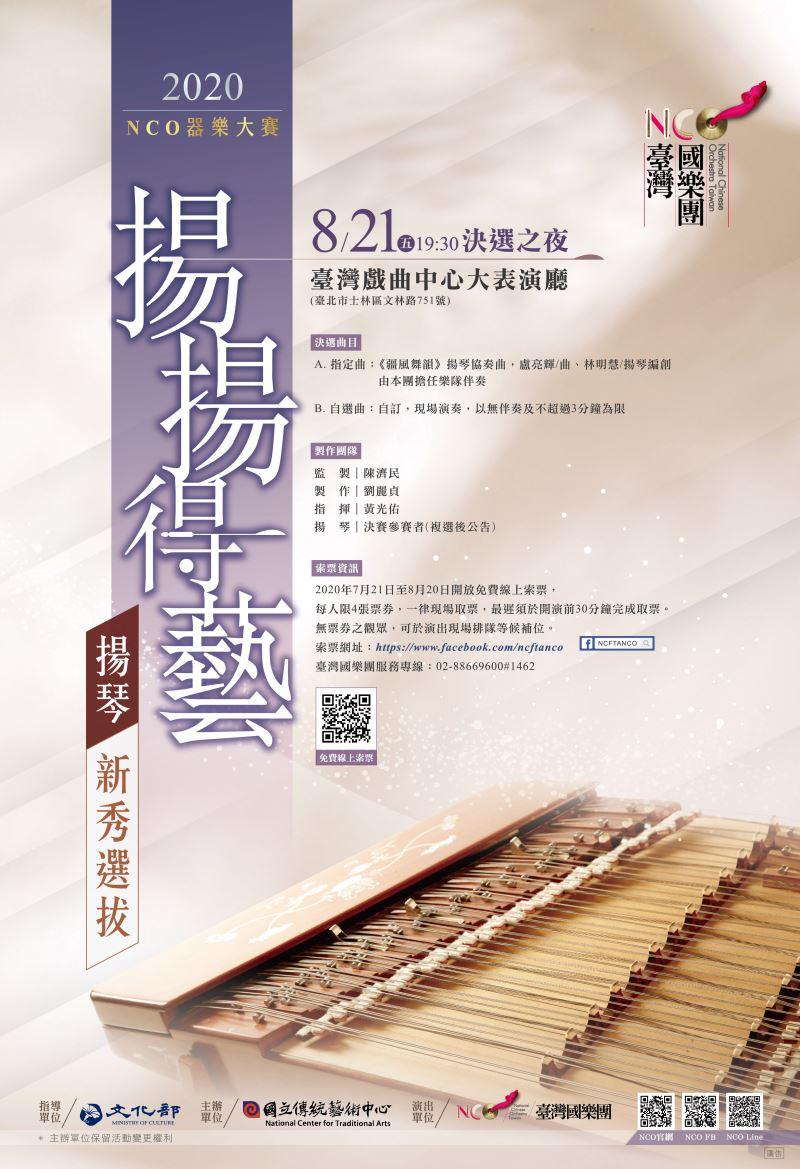 臺灣國樂團《揚揚得藝》2020 NCO器樂大賽─揚琴新秀選拔