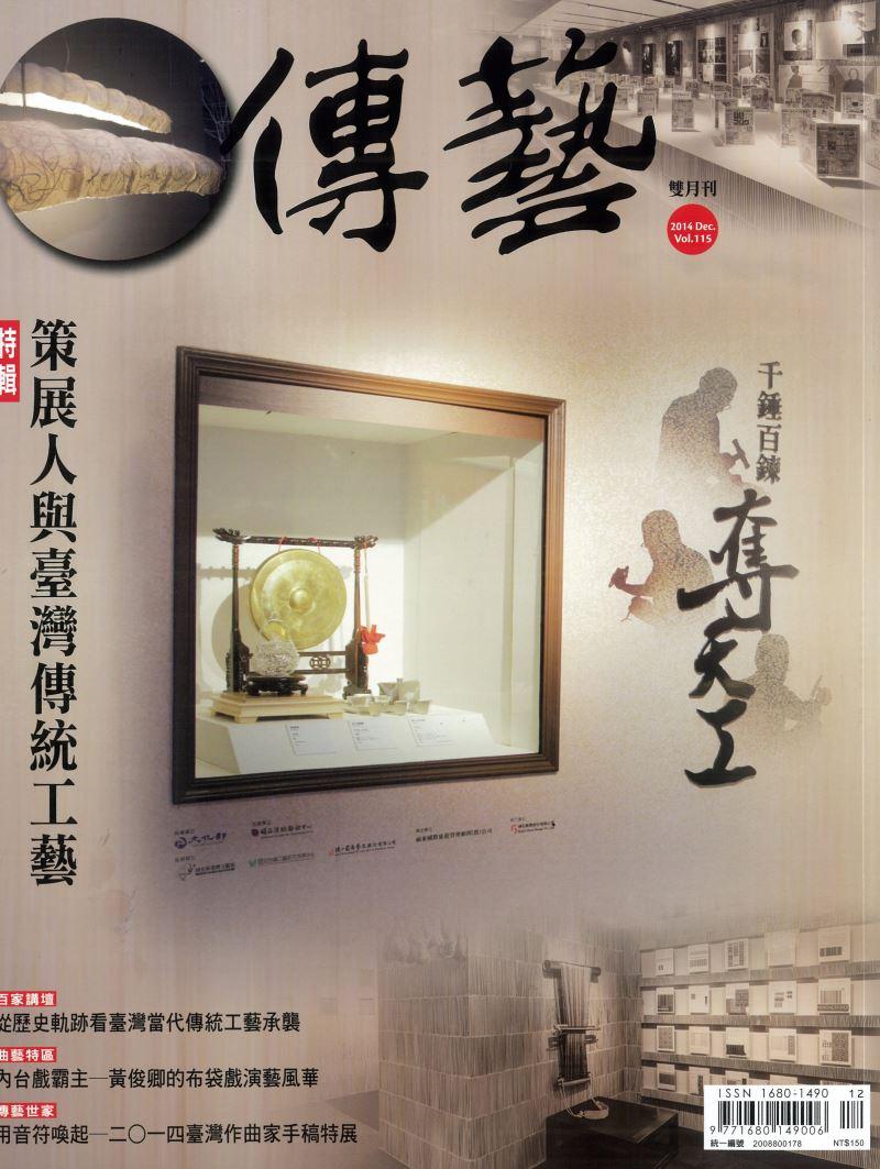 傳藝雙月刊NO.115(103/12):策展人與臺灣傳統工藝