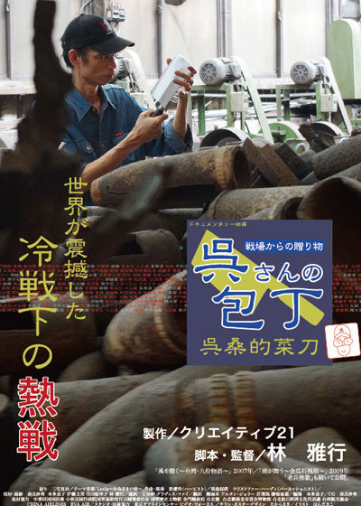 駐日代表処で金門島のドキュメンタリー映画「呉さんの包丁」試写会が開催