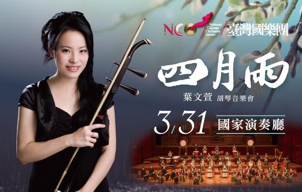 NCO《四月雨-葉文萱胡琴音樂會》