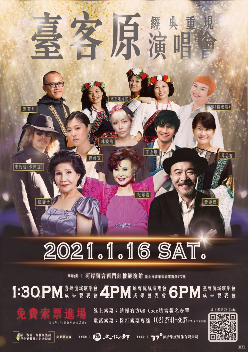 Ministry of Culture to hold concert of Hakka, Taiwanese and indigenous pop music at Riverside Live House in Taipei