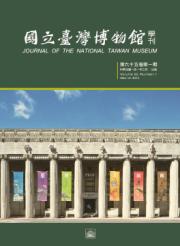 國立臺灣博物館學刊65-1期