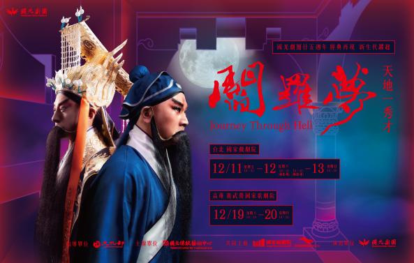 國光劇團25週年大戲 經典再現 新生代躍起《閻羅夢-天地一秀才》