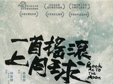 南加大10月28日辦理台灣紀錄片影展