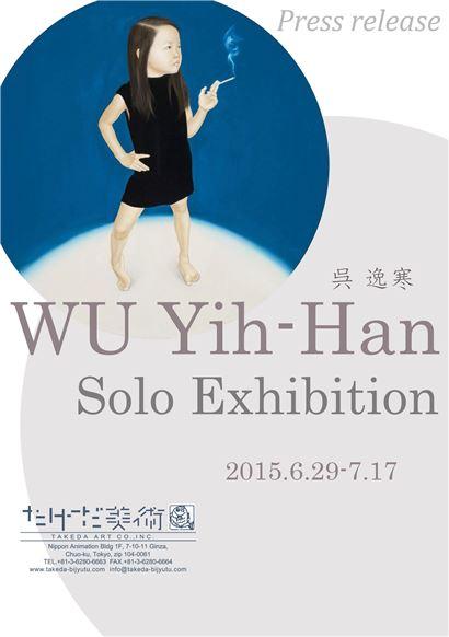 【展覧会】台灣の若手アーティスト呉逸寒展覧会「WU YIH-HAN SOLO EXHIBITION」開催!