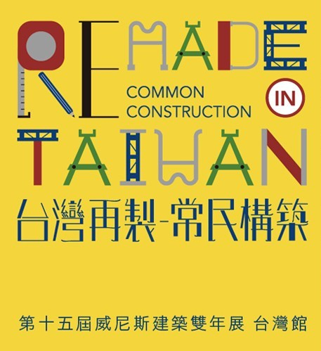 'ReMade in Taiwan' to join Venice Biennale in May