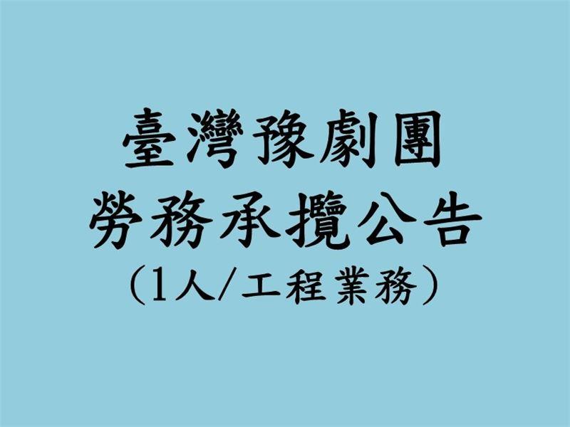臺灣豫劇團勞務承攬公告(1人/工程業務)