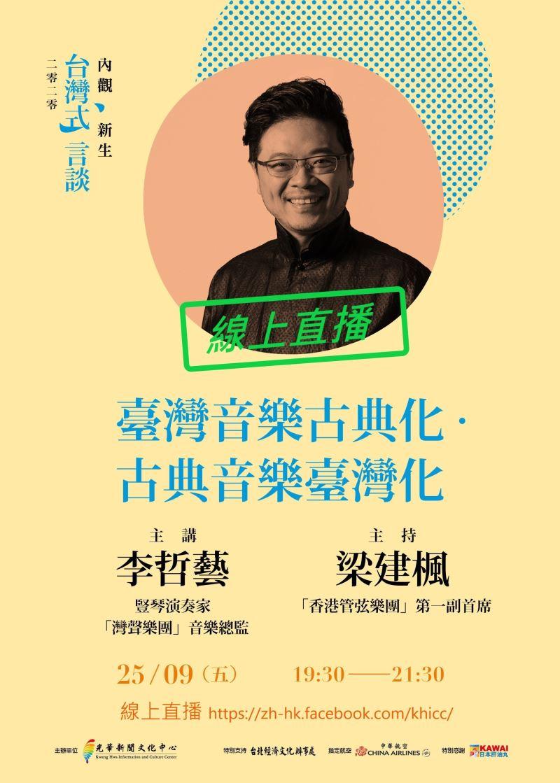 臺灣音樂古典化.古典音樂臺灣化【線上直播】