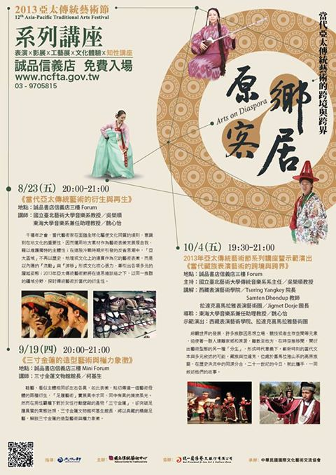 '2013 Asia-Pacific Traditional Arts Festival' lecture series