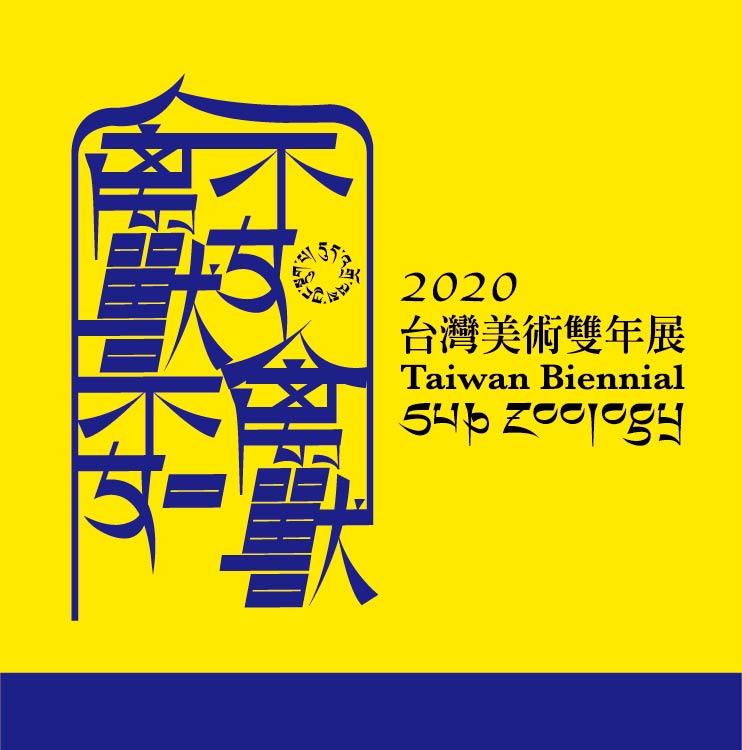 2020臺灣美術雙展