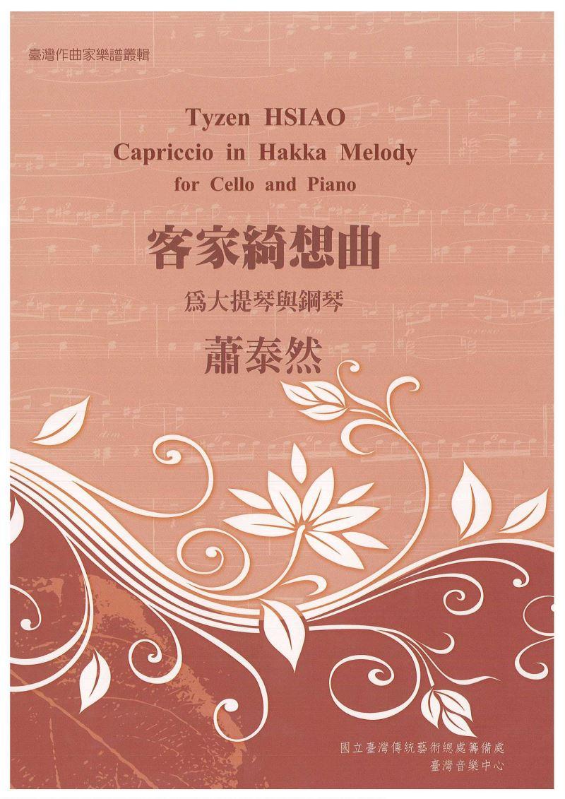臺灣作曲家樂譜叢集Ⅰ─蕭泰然/客家綺想曲【為大提琴與鋼琴】