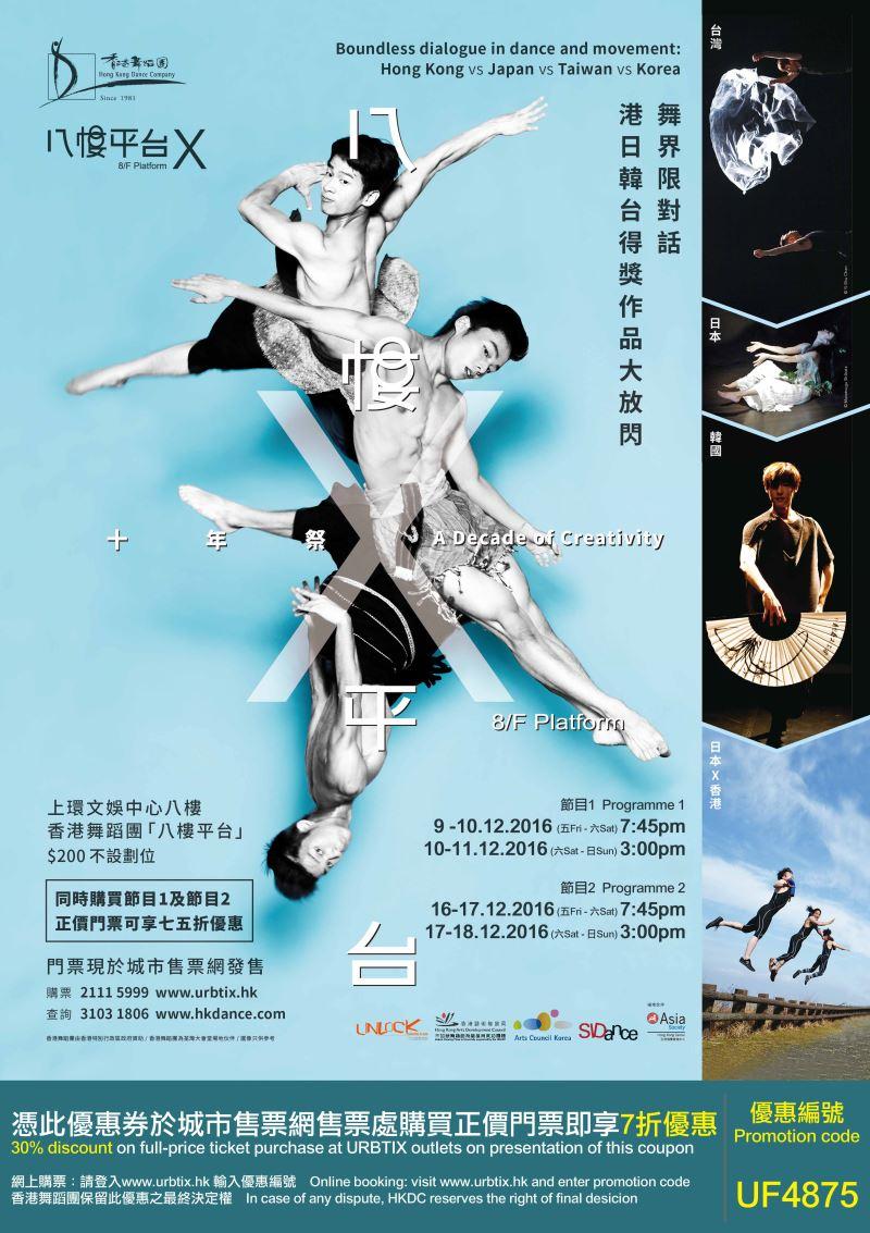 香港舞蹈團《八樓平台 X –十年祭》: 丞舞製作團隊《福金/霧尼》