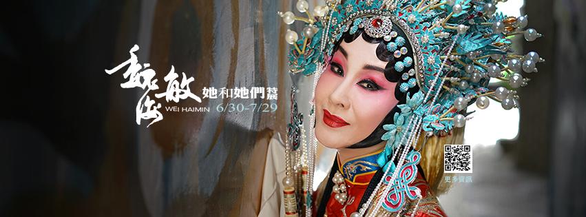 'Wei Haimin Impression'