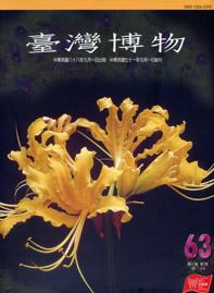 臺灣博物第63期