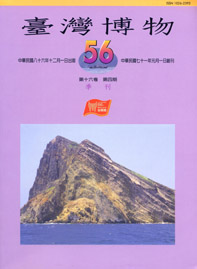 臺灣博物第56期