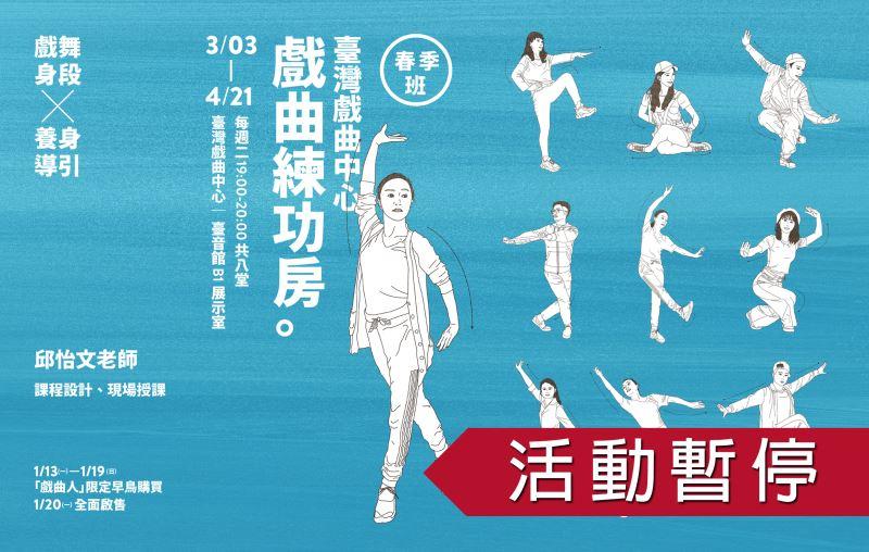 2020 戲曲練功房(春季班)│藝術體驗基地
