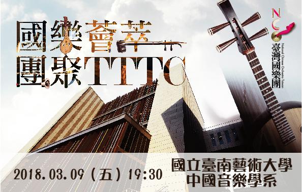 《國樂薈萃.團聚TTTC-國立臺南藝術大學中國音樂學系》