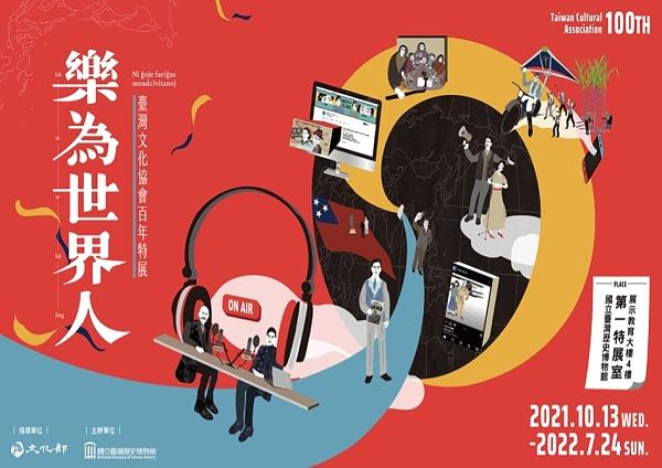 「樂為世界人」臺灣文化協會百年特展