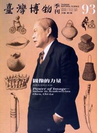 臺灣博物第93期