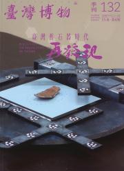 臺灣博物第132期