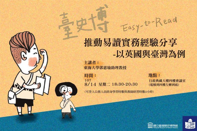 文化平權講座:推動易讀實務經驗分享-以英國與臺灣為例