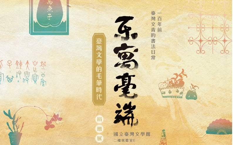 Calligraphic Escapes: Taiwan Literature in the Era of Calligraphy