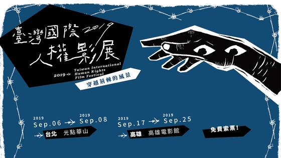 2019 Taiwan International Human Rights Festival: The Scenery through the Adversity