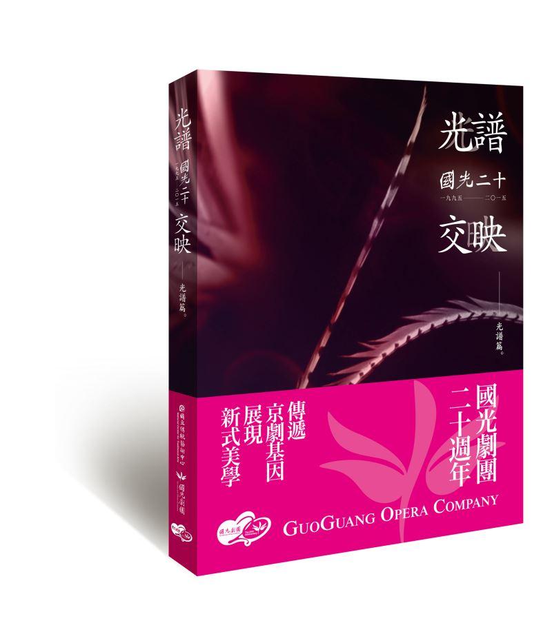 光譜.交映-國光二十光譜篇(1995-2015)