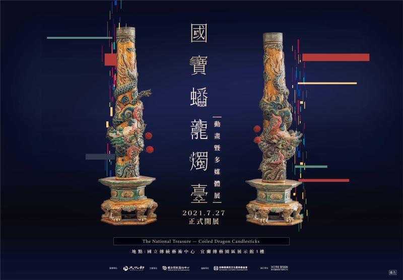 國寶蟠龍燭臺動畫暨多媒體展