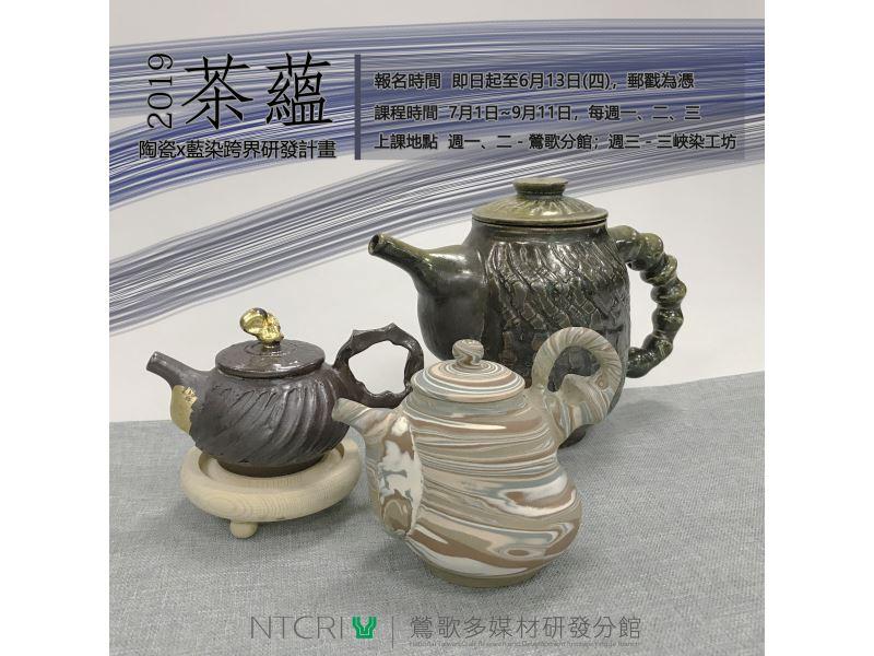 「茶蘊- 2019陶瓷x藍染跨界研發計畫」開始報名