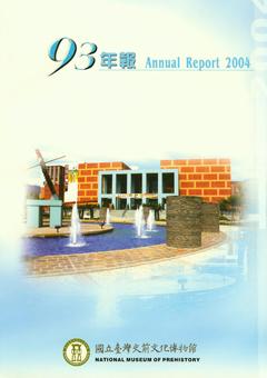 國立臺灣史前文化博物館九十三年 年報