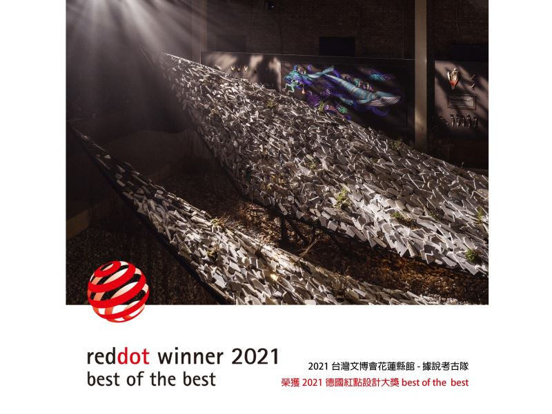 Hualien's Pavilion at Creative Expo Taiwan recognized by Red Dot Brands & Communication Design 2021: Best of the Best Award
