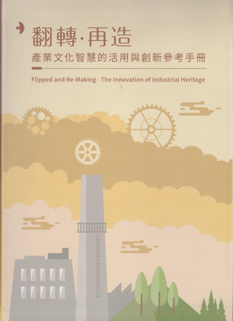 翻轉˙再造-產業文化智慧的活用與創新參考手冊