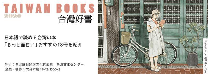 【出版】日本語で読める台湾の本、おすすめ18冊を紹介する 「TAIWAN BOOKS 台灣好書」小冊子を発行しました