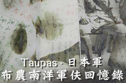Taupas.日本軍:南洋軍伕回憶錄