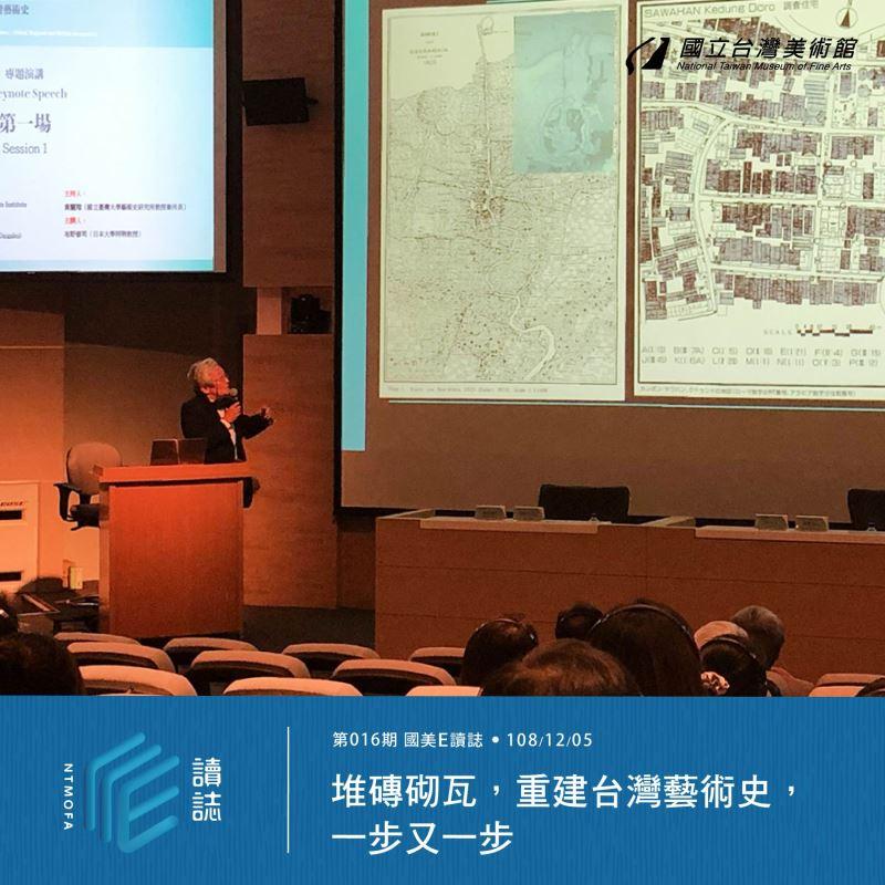 堆磚砌瓦,重建臺灣藝術史,一步又一步