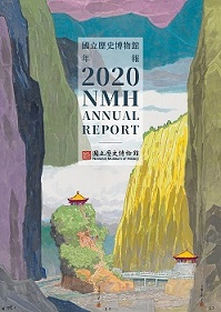 國立歷史博物館年報 2020 NMH ANNUAL REPORT