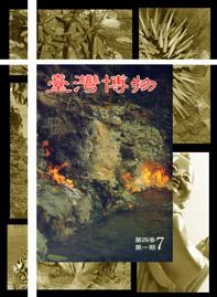 臺灣博物第7期