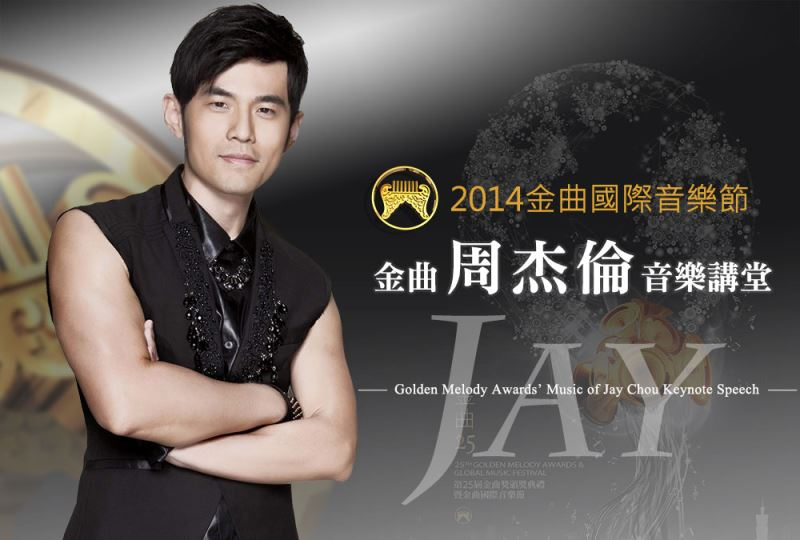'Global Music Festival Lecture Series' featuring Jay Chou