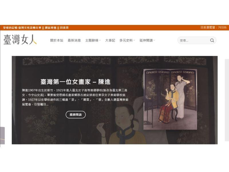 臺灣女人資料庫