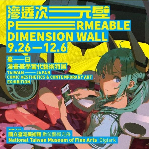 NTMFA presents 'Permeable dimension wall: Taiwan – Japan Comic Aesthetics & Contemporary Art Exhibition'