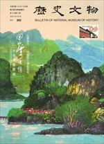 歷史文物月刊.第二十五卷第五期.No.262